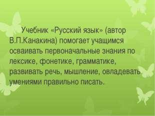 Учебник «Русский язык» (автор В.П.Канакина) помогает учащимся осваивать перв