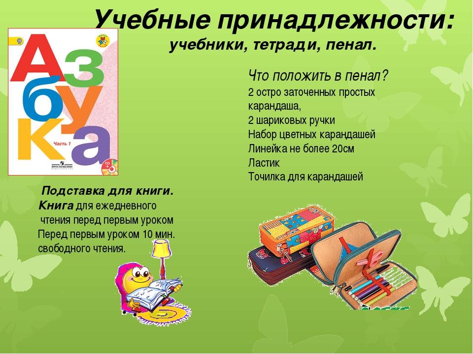 Учебные принадлежности: учебники, тетради, пенал. Что положить в пенал? 2 ост...