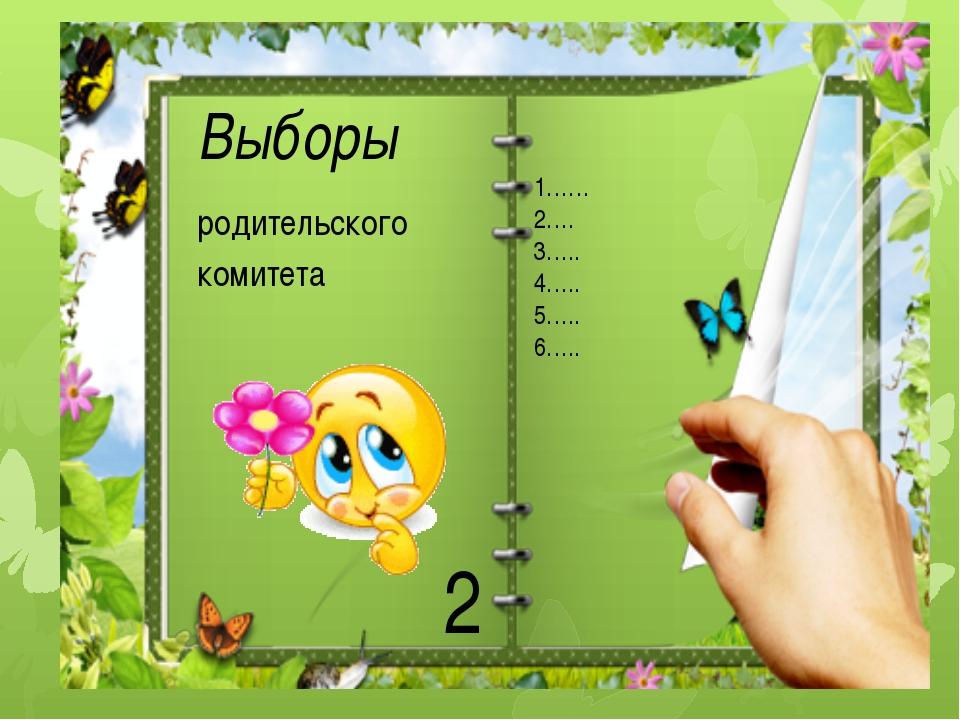 1…… 2…. 3….. 4….. 5….. 6….. Выборы родительского комитета 2
