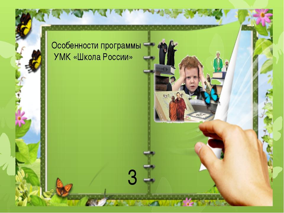 3 Особенности программы УМК «Школа России»