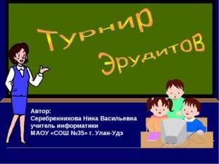 Автор: Серебренникова Нина Васильевна учитель информатики МАОУ «СОШ №35» г. У