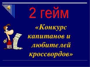 «Конкурс капитанов и любителей кроссвордов»
