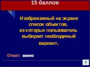 Изображаемый на экране список объектов, из которых пользователь выбирает необ