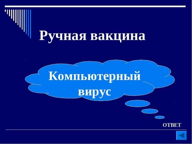 ОТВЕТ Ручная вакцина Компьютерный вирус