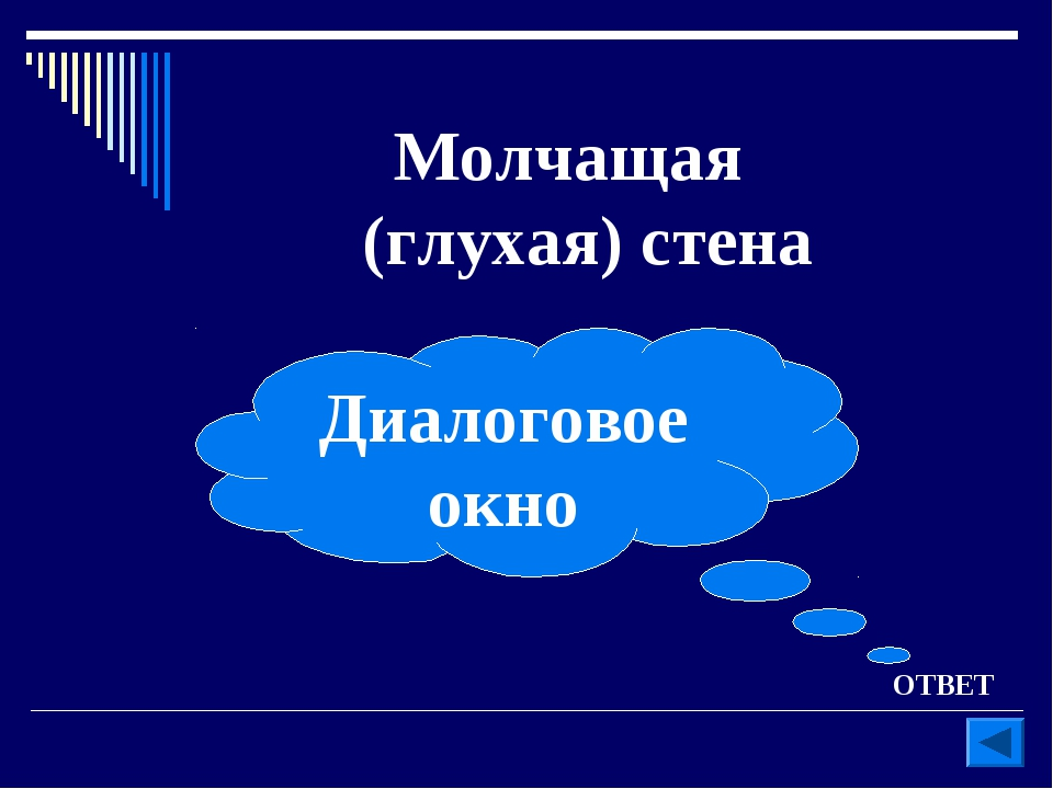 Диалоговое окно Молчащая (глухая) стена ОТВЕТ