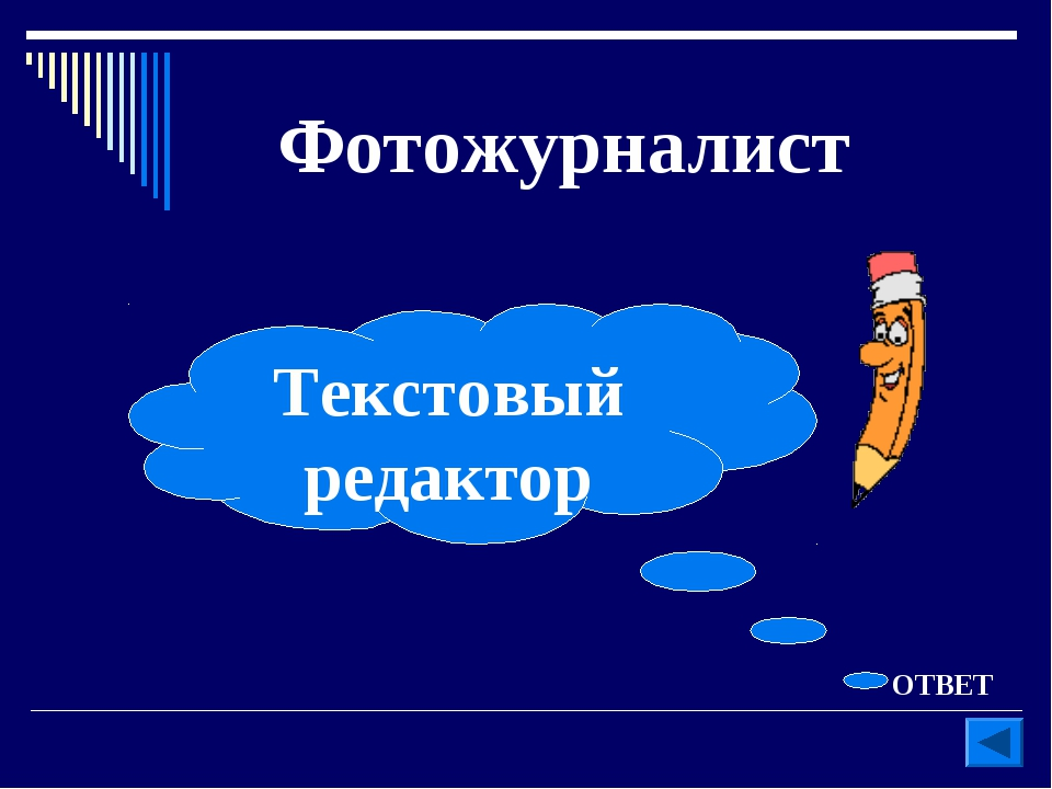 Фотожурналист ОТВЕТ Текстовый редактор