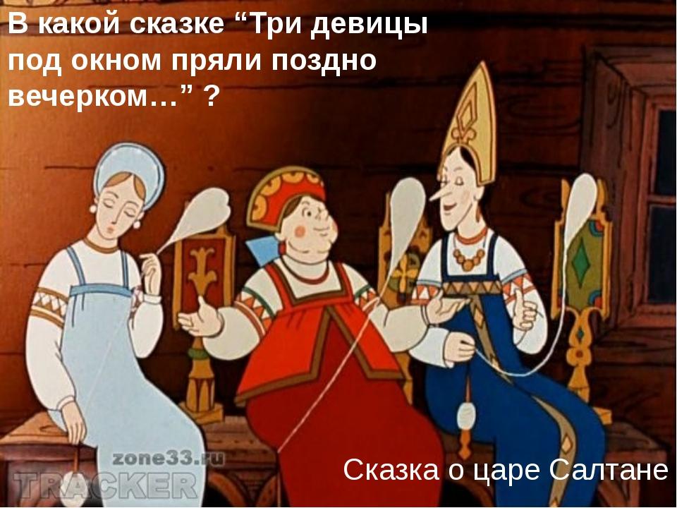 Поздравления на юбилей три девицы под окном