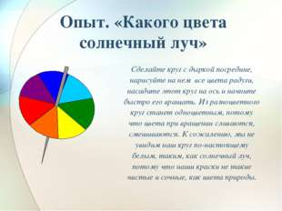 Сделайте круг с дыркой посредине, нарисуйте на нем все цвета радуги, насадит