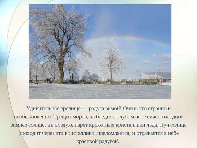 Удивительное зрелище — радуга зимой! Очень это странно и необыкновенно. Трещи...