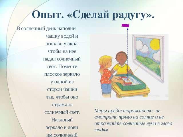 Опыт. «Сделай радугу». В солнечный день наполни чашку водой и поставь у окна,...