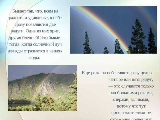 Бывает так, что, всем на радость и удивленье, в небе сразу появляются две рад...