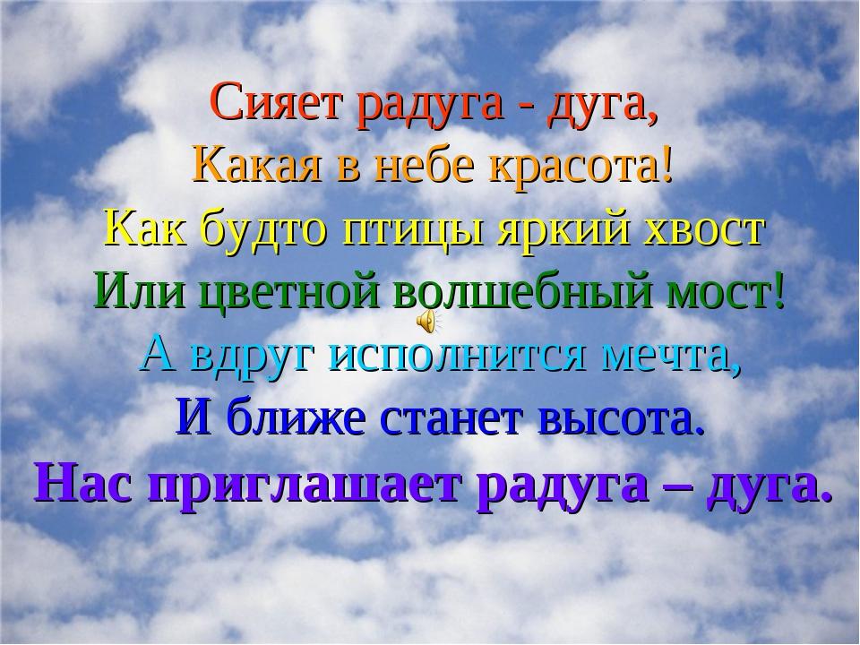 Сияет радуга - дуга, Какая в небе красота! Как будто птицы яркий хвост Или цв...