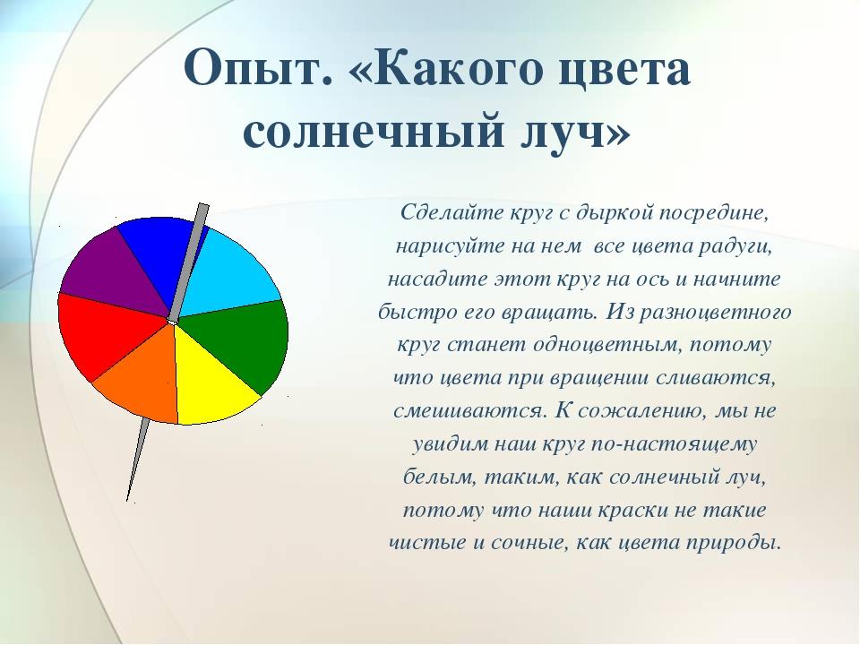 Сделайте круг с дыркой посредине, нарисуйте на нем все цвета радуги, насадит...