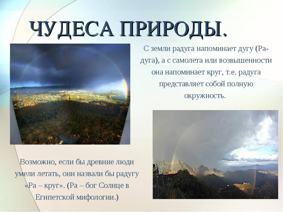 ЧУДЕСА ПРИРОДЫ. С земли радуга напоминает дугу (Ра-дуга), а с самолета или во...