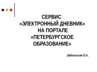 СЕРВИС «ЭЛЕКТРОННЫЙ ДНЕВНИК» НА ПОРТАЛЕ «ПЕТЕРБУРГСКОЕ ОБРАЗОВАНИЕ» Забельска