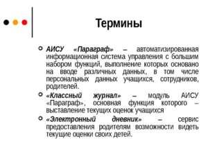 Термины АИСУ «Параграф» – автоматизированная информационная система управлени