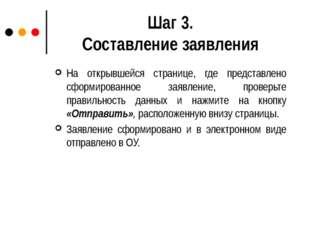 Шаг 3. Составление заявления На открывшейся странице, где представлено сформи