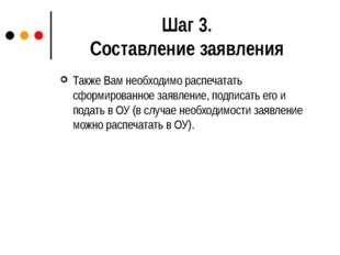 Шаг 3. Составление заявления Также Вам необходимо распечатать сформированное