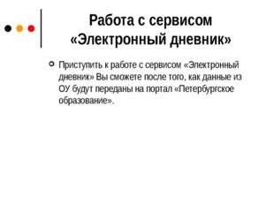 Работа с сервисом «Электронный дневник» Приступить к работе с сервисом «Элект