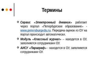 Термины Сервис «Электронный дневник» работает через портал «Петербургское обр