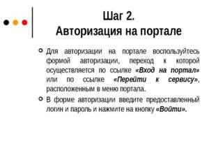 Шаг 2. Авторизация на портале Для авторизации на портале воспользуйтесь формо