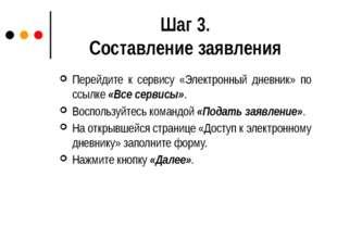 Шаг 3. Составление заявления Перейдите к сервису «Электронный дневник» по ссы