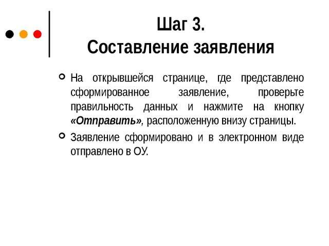 Шаг 3. Составление заявления На открывшейся странице, где представлено сформи...