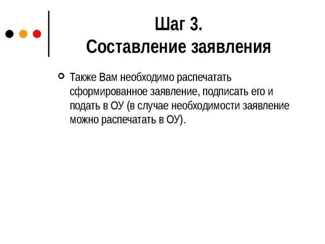Шаг 3. Составление заявления Также Вам необходимо распечатать сформированное...