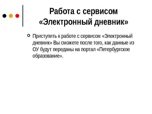 Работа с сервисом «Электронный дневник» Приступить к работе с сервисом «Элект...