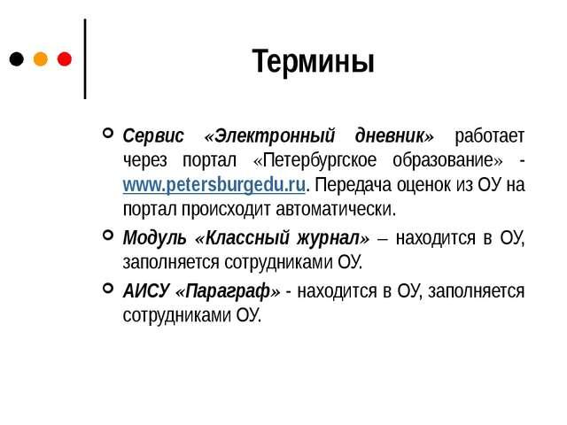 Термины Сервис «Электронный дневник» работает через портал «Петербургское обр...