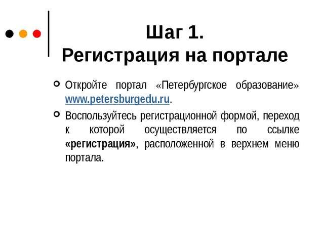 Шаг 1. Регистрация на портале Откройте портал «Петербургское образование» www...