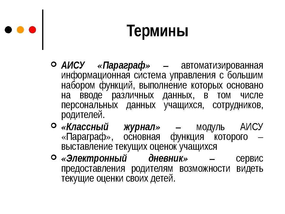 Термины АИСУ «Параграф» – автоматизированная информационная система управлени...