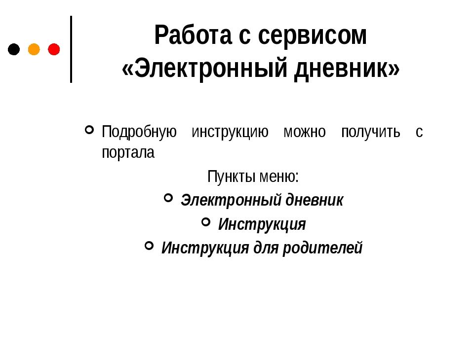 Работа с сервисом «Электронный дневник» Подробную инструкцию можно получить с...