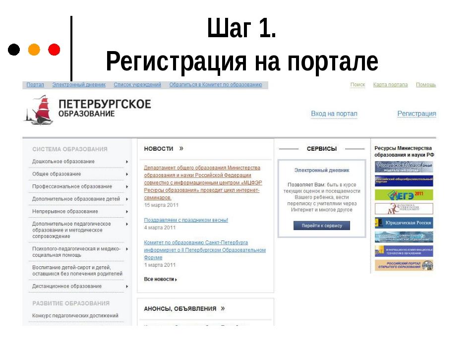 Шаг 1. Регистрация на портале