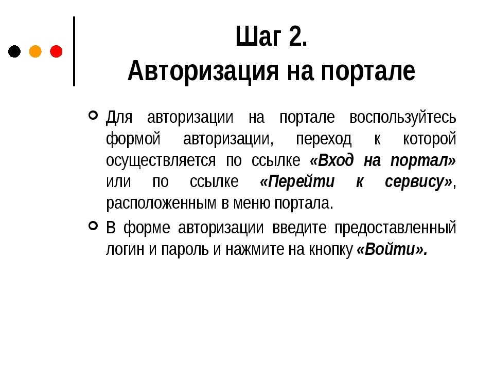 Шаг 2. Авторизация на портале Для авторизации на портале воспользуйтесь формо...