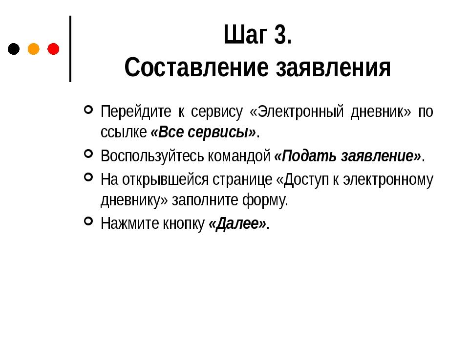 Шаг 3. Составление заявления Перейдите к сервису «Электронный дневник» по ссы...