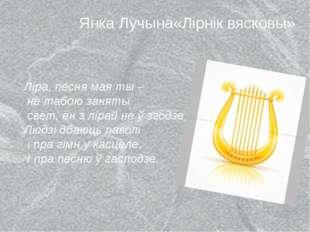 Янка Лучына«Лірнік вясковы» Ліра, песня мая ты – не табою заняты свет, ён з л