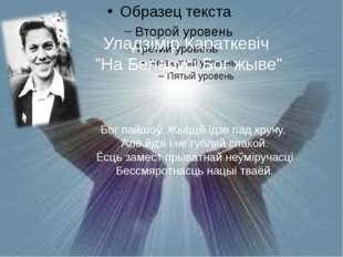 """Уладзімір Караткевіч """"На Беларусі Бог жыве"""" Бог пайшоў. Жыццё ідзе пад кручу."""