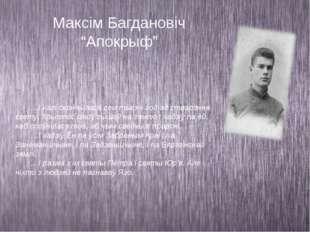 """Максім Багдановіч """"Апокрыф"""" …I калі скончылася сем тысяч год ад стварэння св"""