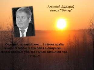 """Аляксей Дудараў пьеса """"Вечар"""" «Уставай, уставай ужо… і сёння трэба жыць. З та"""