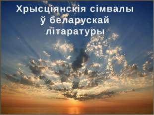 Хрысціянскія сімвалы ў беларускай літаратуры