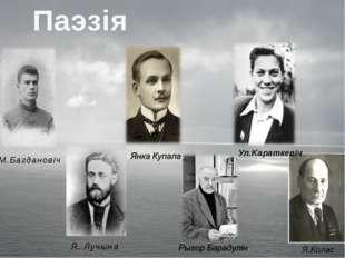 Паэзія М.Багдановіч Я. Лучына Я.Колас Ул.Kaрaткевіч
