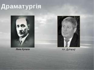 Драматургія Ал. Дудараў