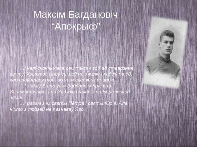 """Максім Багдановіч """"Апокрыф"""" …I калі скончылася сем тысяч год ад стварэння св..."""