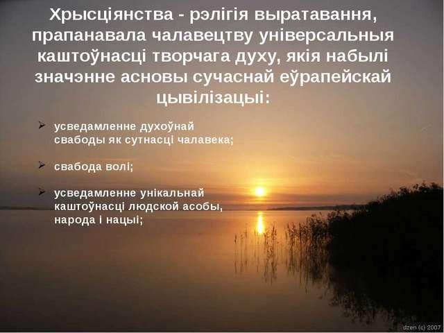 Хрысціянства - рэлігія выратавання, прапанавала чалавецтву універсальныя кашт...