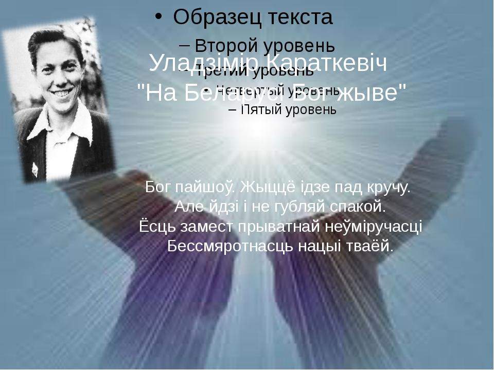 """Уладзімір Караткевіч """"На Беларусі Бог жыве"""" Бог пайшоў. Жыццё ідзе пад кручу...."""