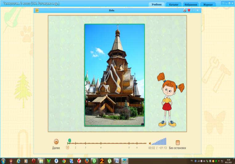 http://doc4web.ru/uploads/files/13/12636/hello_html_67820fe6.png
