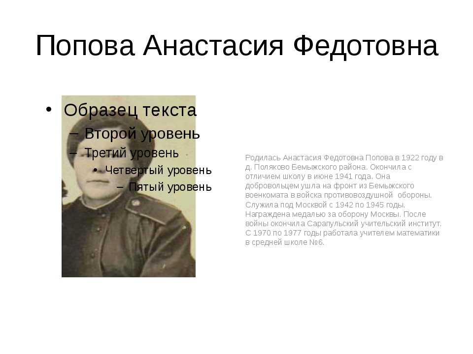 Попова Анастасия Федотовна Родилась Анастасия Федотовна Попова в 1922 году в...