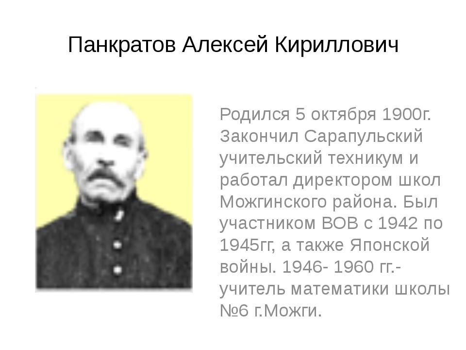 Панкратов Алексей Кириллович Родился 5 октября 1900г. Закончил Сарапульский у...