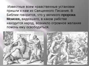 Известные всем нравственные установки пришли к нам из Священного Писания. В